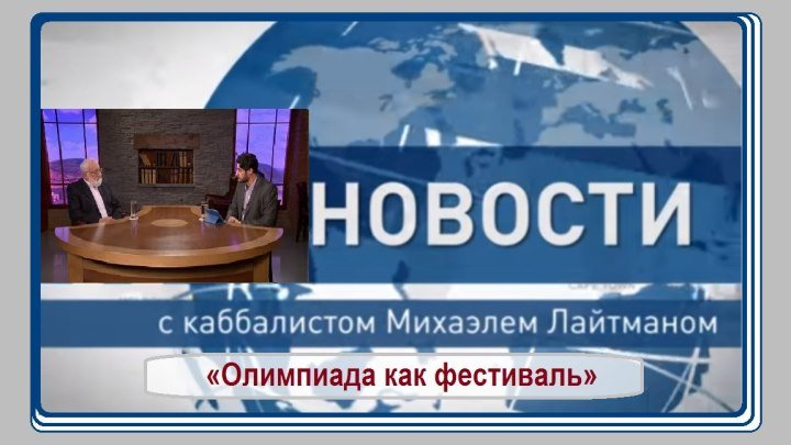 «Олимпиада как фестиваль» из серии ТВ передач «Новости с Михаэлем Лайтманом»