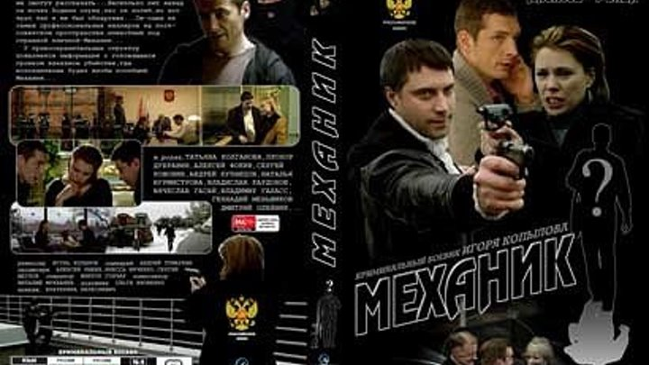 """Механиk""(Ձℴ1Ձ)Криминал,"