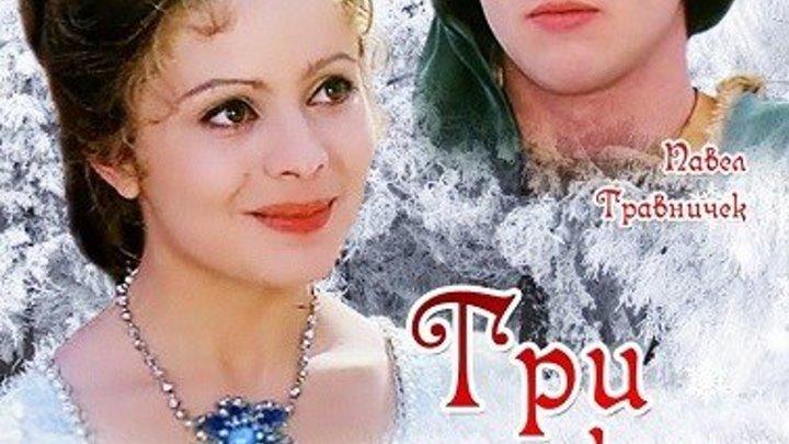 """Три орешка для Золушки"" 1973 Фэнтези, драма, мелодрама, приключения, семейный"
