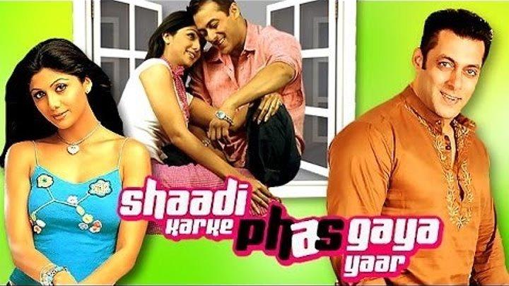 После свадьбы (2006) Страна: Индия