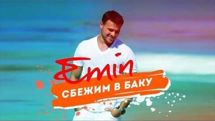 EMIN - Сбежим в Баку - премьера клипа!!!