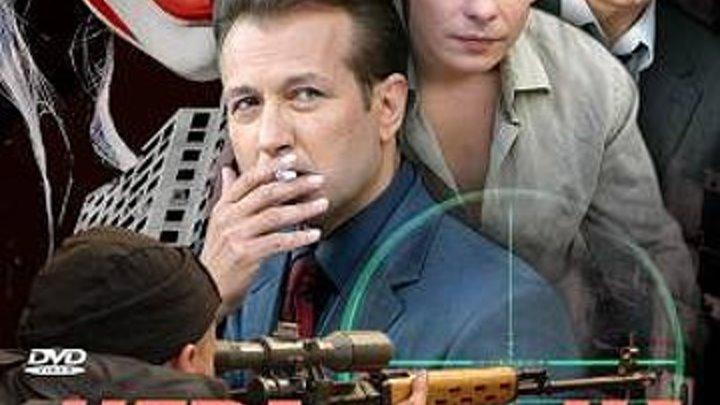 Игра на выбывание 2004 (Все серии) Боевик, Криминал РУССКИЕ ДЕТЕКТИВЫ, обалденный сериал СОВЕТУЮ ВСЕМ