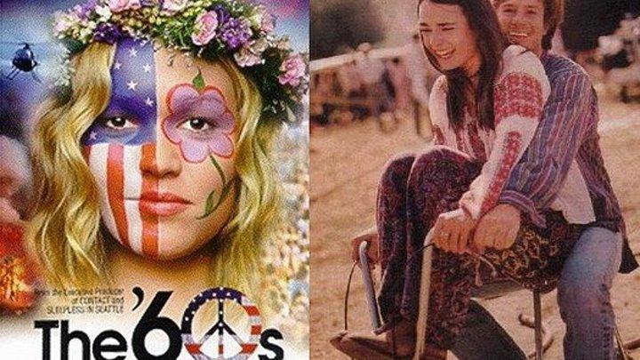 Шестидесятые / The Sixties / The 60s (США 1999 HD) Драма, Мелодрама