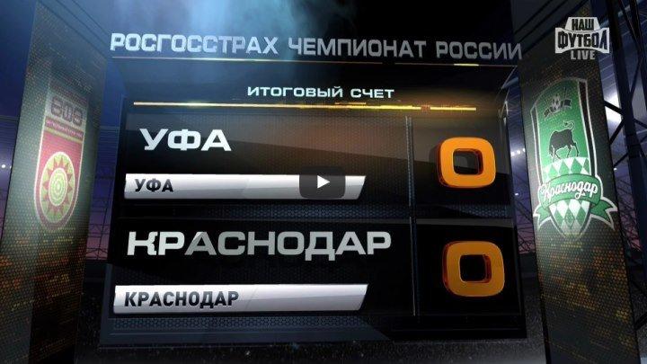 Обзор матча: Футбол. РФПЛ. 6-й тур. Уфа - Краснодар 0:0