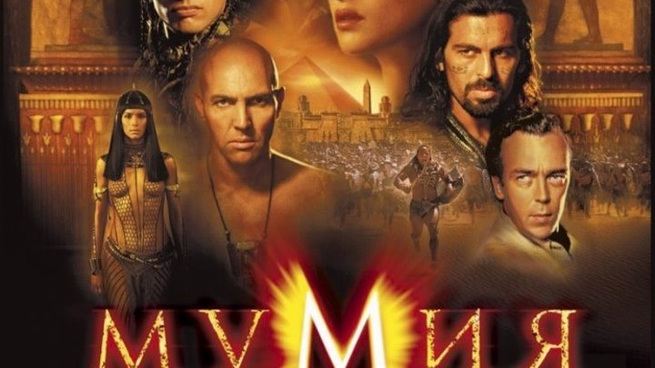 Мумия возвращается - The Mummy Returns (2001)