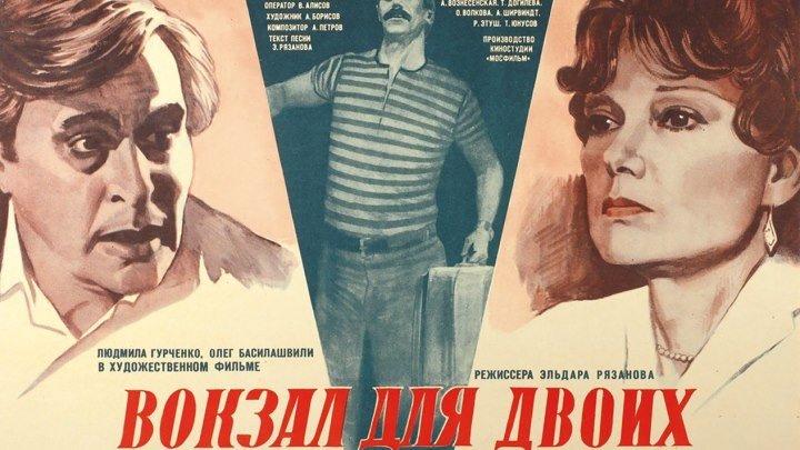 ВОКЗАЛ ДЛЯ ДВОИХ 1982 (комедия, драма: Л.Гурченко, О.Басилашвили, Н.Михалков)