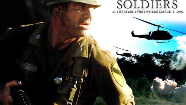 Мы были солдатами (2002 г) - Русский Трейлер