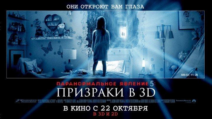 Паранормальное явление 5 Призраки в 3D (2015)