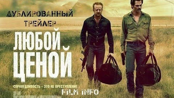 Любой ценой - Русский Трейлер (2016)