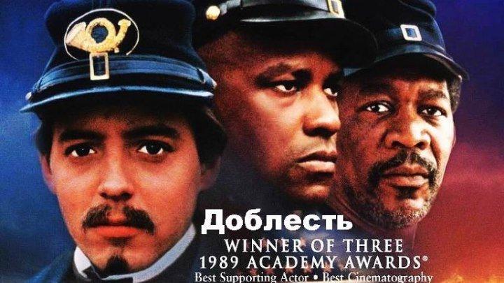 Доблесть (1989) драма, военный, история HDRip от Scarabey Р Мэттью Бродерик, Дензел Вашингтон, Морган Фримен, Кэри Элвис