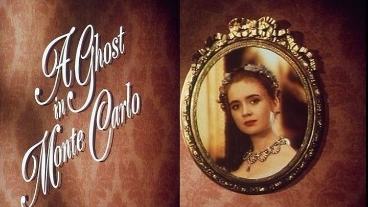 Призрак в Монте-Карло (1990) Мелодрама