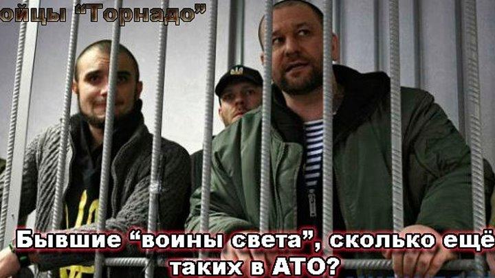 """Бывшие """"Воины Света"""", в АТО одни преступники!!!"""