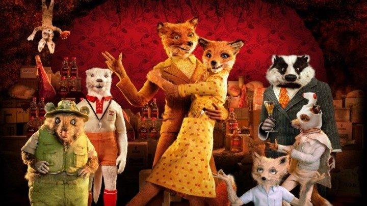 """""""Бесподобный мистер Фокс / Fantastic Mr. Fox"""" 2009"""