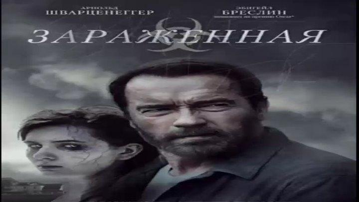 Зараженная, 2015 год (драма, триллер, ужасы) качество Full