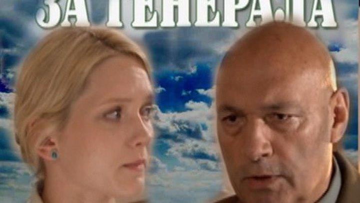 Выйти замуж за генерала (2011)Русская мелодрама