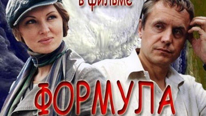 """НОВЫЕ БОЕВИКИ """"Формула стихии"""" криминал, детектив 2015 2016"""