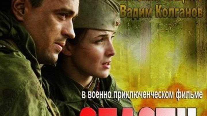 СПАСТИ ИЛИ УНИЧТОЖИТЬ, 1-2-3-4 серии. Оригинальный сюжет фильм про войну.