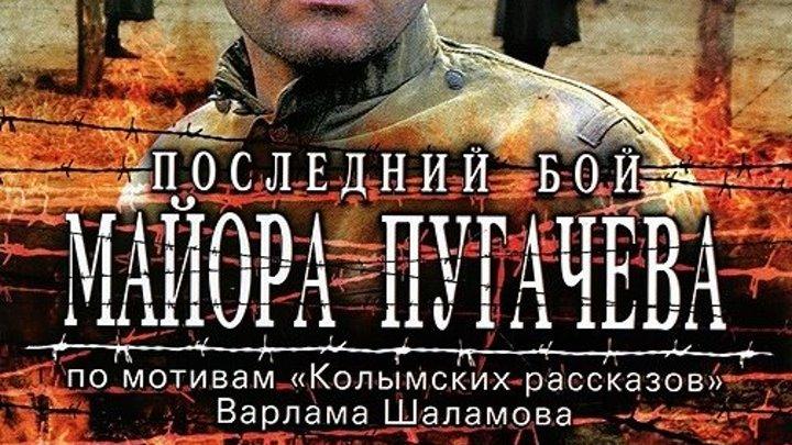 Последний бой майора Пугачева (Серия 1-4 из 4) [2005, Боевик, Военный, Драма, DVDRip]