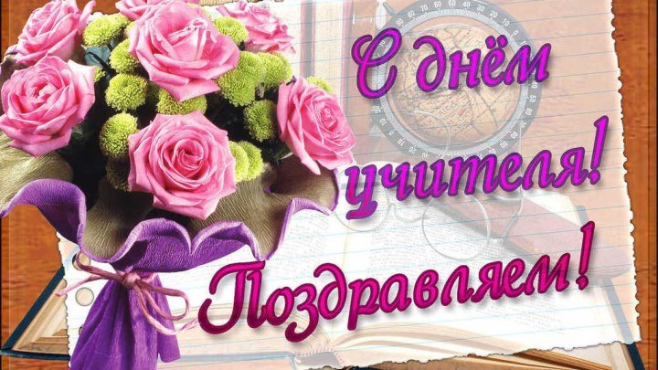 Красивое поздравление с Днем Учителя!С праздником Вас!
