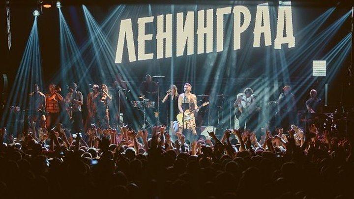 Ленинград — ЗОЖ / HD 1080p