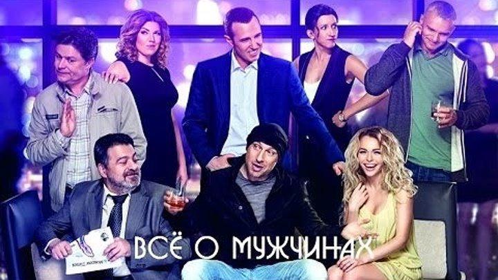 BCE O MУЖЧИHAX 2OI6 КАМРИП