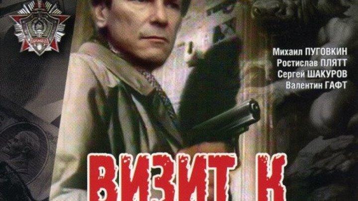 Визит к Минотавру Русский Криминал, Детектив, Приключения1987 год.