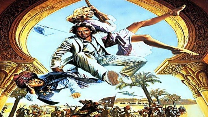 Жемчужина Нила. (1985)