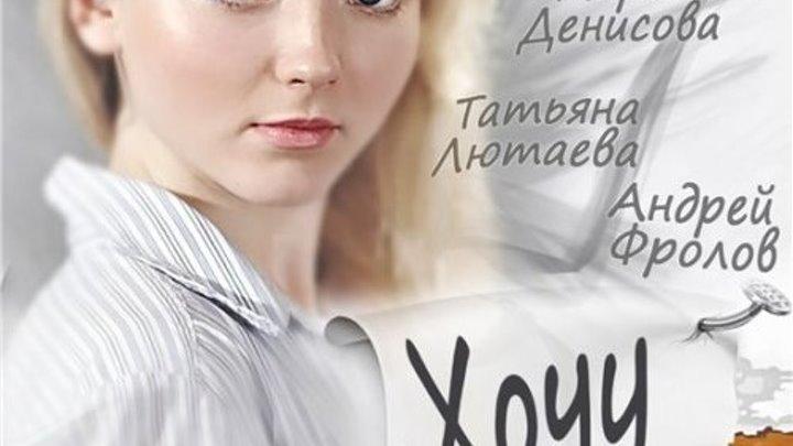 Хочу замуж 2014 Русская мелодрама комедия