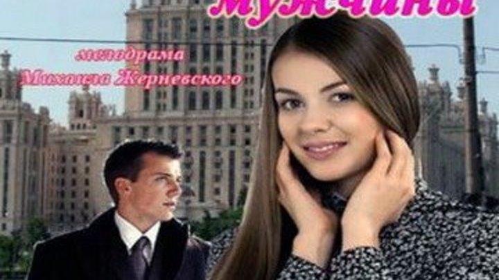 Путь к сердцу мужчины (2013) Русская мелодрама - Олеся Фаттахова, Иван Жидков