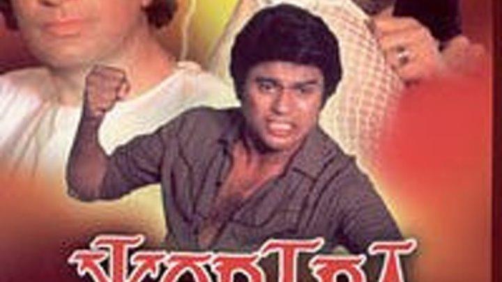 Жертва обмана Индийский фильм 1984 детектив Индия