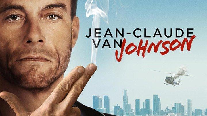 Жан-Клод Ван Джонсон 1 серия HD(комедия боевик)2016