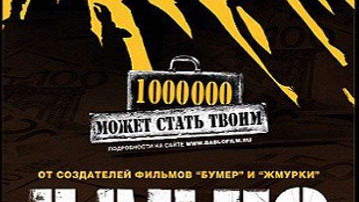 Бабло - . Русские комедии. Мария Берсенева, Роман Мадянов,