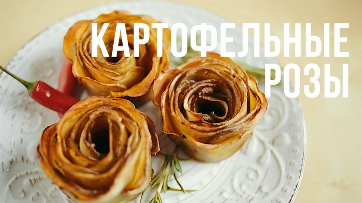Картофельные розы [eat easy]