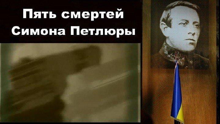 Пять смертей Симона Петлюры