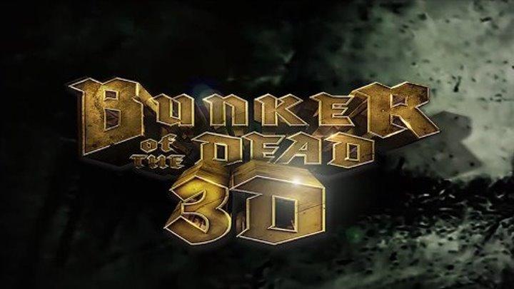 "Трейлер к фильму ""Запретная зона 3D"" (Bunker of the Dead 3D)"