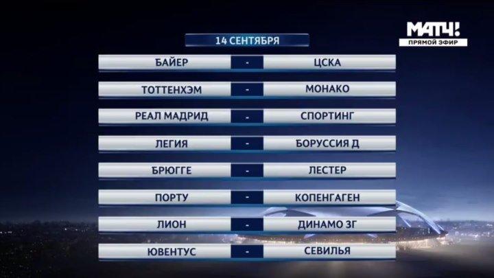 Обзор матчей Футбол. Лига чемпионов. 1-й тур (13 сентября 2016)