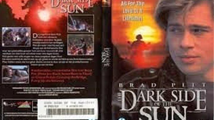 Темная сторона солнца (1997) Страна: США, Канада, Югославия.