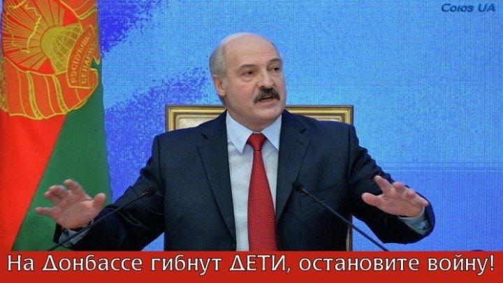 Лукашенко - На Донбассе гибнут ДЕТИ, остановите АТО