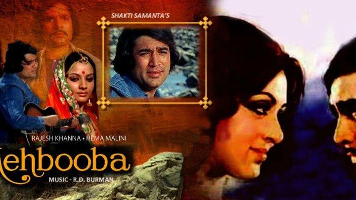 Возлюбленная (1976) Страна: Индия
