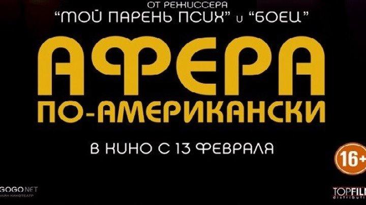 Афера по-американски 2014 Канал Брэдли Купер