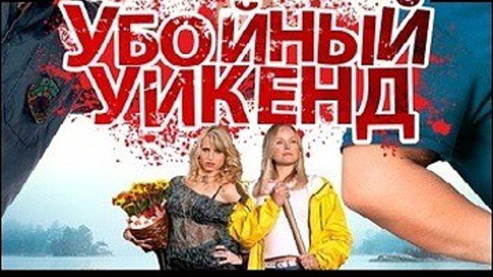 Убойный уикенд 2013 HD Канал Тайлер Лэбин