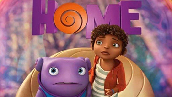 Дом _ Home 2015