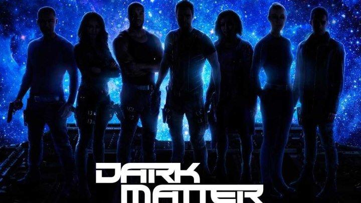 Темная материя 2 серия 3 сезон