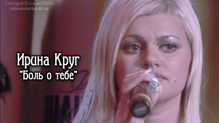 Ирина Круг - Боль о тебе / 2005