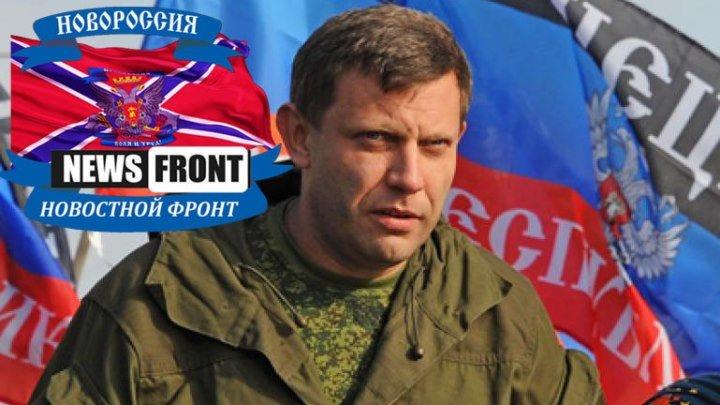 Захарченко_ Заявления Филарета показывают уровень насилия над Украиной 12 авг. 2016 г.