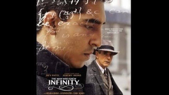 Человек, который познал бесконечность - драма, биография -