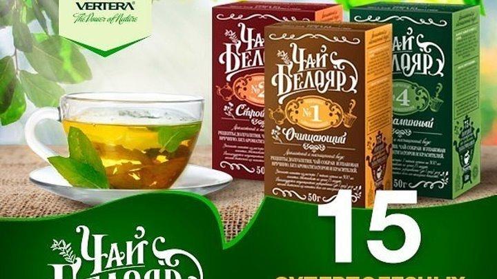 Ведическая чайная коллекция «Белояр» от VERTERA