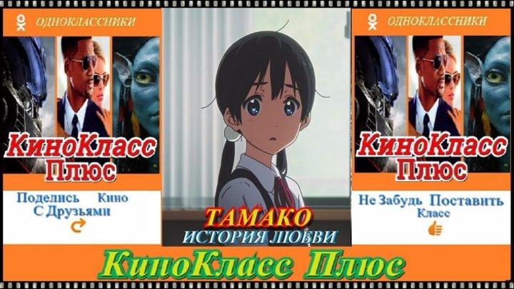 Тамако: История любви(HD-1080)(2014)-анимэ,мультфильм-чистый звук