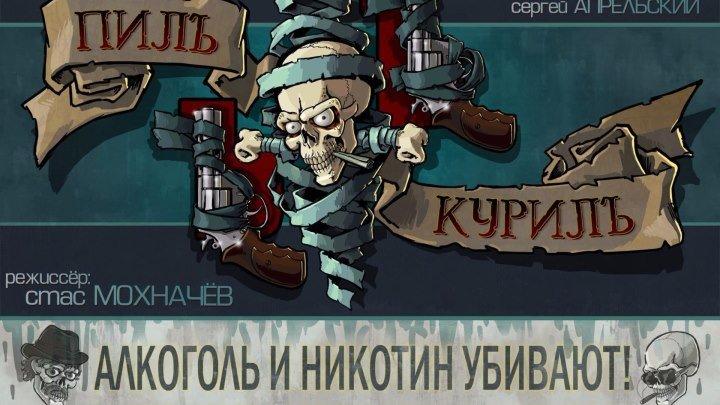 Пилъ. Курилъ (Россия 2013 HD) Криминальная Комедия ツ