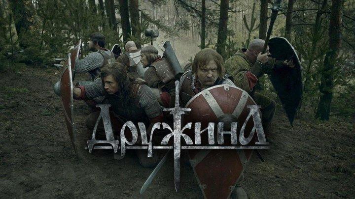 Дpyжина 2015 исторический, боевик